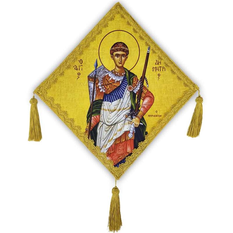 Επιγονάτιο μεταξοτυπίας «Άγιος Δημήτριος ο Μυροβλήτης»